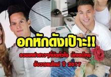 อกหักดังเป๊าะ!! รวมเหล่าสาวๆเจ้าของหัวใจ นักเตะไทย รับวาเลนไทน์ในปีนี้