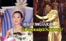 เปิดภาพปัจจุบันของ มิสไทยแลนด์ยูนิเวิร์สคนแรกของไทย ยังเป๊ะปังอยู่ไหม!?