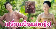 """""""ป้าปริก-นังจวง"""" แต่งชุดไทยกลายเป็นแม่หญิงการะเกด งามสง่าจนลืมภาพบ่าวไปเลย!"""