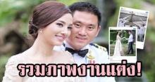 แฮปปี้กับทางเดินที่เลือกแล้ว! 'กุญแจซอล' เผยภาพแต่งงานครั้งแรก! ฉลองครบรอบ 1 ปี