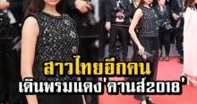 เรียบหรูดูแพง! ชมแฟชั่น ซุปตาร์สาวคนไทยอีกคน ที่ได้เดินพรมแดง คานส์2018!