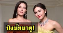 ตามส่อง! มารีญา ในชุดฝีมือคนไทย มาให้กำลังใจ ชมพู่ อารยา  ปังมั้ยมาดู!