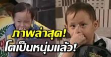 เปิดภาพล่าสุด ก๋วยเจ๋ง เด็กน้อยหน้าตี๋จากซิทคอมดัง บางรักซอย9!