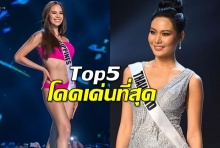 โดนใจมั้ย!? เผยโฉม Top 5 Miss universe 2018 โดดเด่นสุดรอบพลีริมฯ