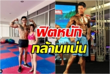 ฟิตหนัก! กาย กล้ามแน่น ทาสีตัวลงแข่งประกวดเพาะกาย