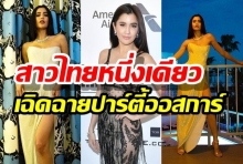 ส่อง ปู ไปรยา สาวไทยหนึ่งเดียว ผู้เฉิดฉายในปาร์ตี้ออสการ์(คลิป)