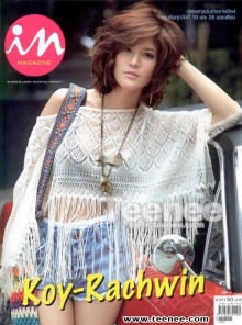 หวานใจขาร็อก ก้อย-รัชวิน จาก In Magazine