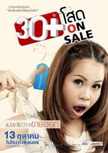 ตุ๊กกี้ บทฉีกแนว ในหนัง 30+โสดON SALE