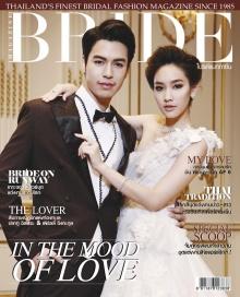 มิน พีชญา-มิ้นต์ ชาลิดา ควง 2 หนุ่ม ถ่ายแฟชั่นชุดแต่งงานสุดหรู จาก Bride Magazine