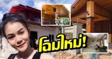 เสร็จแล้วจ้าา! บ้านเกิด ลำไย โฉมใหม่! จากบ้านไม้ธรรมดา ล่าสุดเปลื่ยนไปจนทึ่ง และนี่คือห้องนอนของเธอ!
