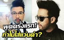 """""""น้าเน็ก"""" เผยความจริงกับสังคมไทย ทำไมต้องใส่แว่นดำตลอด!? (คลิป)"""