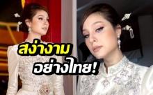ไฉไล! ขวัญ อุษามณี สวมชุดไทยจัดเต็ม สวยสง่าทุกลุค! (มีคลิป)