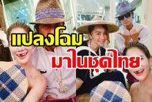 น่ารักปนฮา! ก้อย-ตูน แปลงโฉมจัดเต็มในธีมชุดไทย