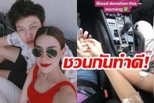 """น่าชื่นชม """"หมาก-คิม"""" คู่รักตัวอย่างชวนกันไปบริจาคเลือด"""