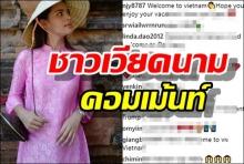 เปิดคอมเม้นชาวเวียดนามหลังเห็น ญาญ่าสวมชุดประจำชาติ อย่างอ๋าวหย่าย