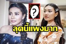 """ดีงามมากแม่! ลุคนี้ของ Diva เมืองไทย """"แก้ม วิชญาณี"""" ดูสวยดูแพงสุดๆ"""