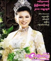 เคยเห็นมั้ย บุ๋ม ปนัดดาบนปกนิตยสารพม่า