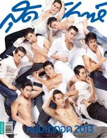 10 หนุ่มน่ากอดแห่งปี 2013 โชว์เซ็กซี่แบบเปียก ๆ จาก สุดสัปดาห์