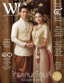 งดงามยิ่งนัก !! เต้ย - ปรางค์ ในชุดไทย