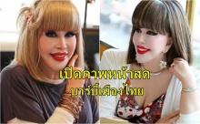 """เปิดภาพหน้าสด """"สุมณี คุณะเกษม"""" เศรษฐีวัย 70 ฉายาบาร์บี้เมืองไทย ในแบบไร้วิก-ไม่มีเมคอัพ !!"""