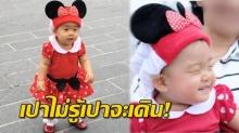 เริ่มเดินแล้ว!! เจ๊เปา 1 ขวบ ใส่ชุดมินนี่น่ารักสุดๆ!!