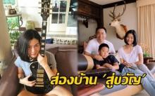 สวยและรวยมาก! ส่องบ้าน สู่ขวัญ รวยพันล้าน แต่บ้านสุดน่ารัก ใช้ชีวิตเรียบง่าย!
