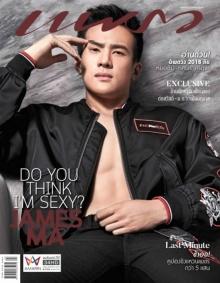 """""""เจมส์ มาร์"""" กับลุคสุดเซ็กซี่ น่าค้นหา บนปกนิตยสารแพรว"""