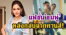ส่องแฟชั่น ชมพู่ อารยา หลังกลับมาถึงไทยแล้ว แม่ก็คือแม่จริงๆ!