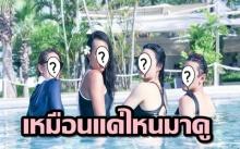 แก๊งเทยเที่ยวไทย เลียนแบบ แก๊งนางเอกจากช่อง 3 เหมือนมาก!