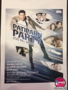 ภาพ งานแถลงข่าวคอนเสิร์ต Patiparn party 25 ปี MR.MOS