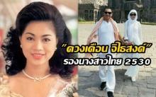 ไม่เห็นหน้านาน! ดวงเดือน จิไธสงค์ รองนางสาวไทย 2530 ภรรยาคนปัจจุบัน ของ สรพงษ์ ชาตรี