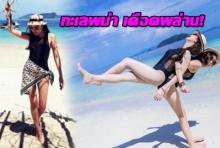 ทะเลพม่าเดือด! เมย์ บินพักใจ อวดหุ่นงาม ประกาศความโสด!