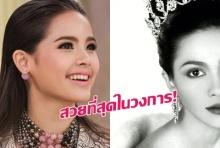 มติเอกฉันท์! นางเอกคนนี้ สวยเวอร์วังที่สุดในไทย ใหม่-ญาญ่า ยังไม่สู้!!