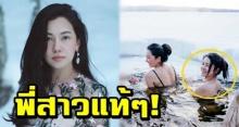 สาวข้างๆ นุ่น วรนุช ในสระน้ำท้าลมหนาว แท้จริงแล้วคือ พี่สาวแท้ๆ คนสวยของเธอ!