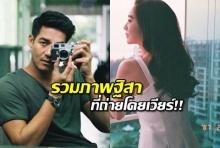 มาดูคอลเล็คชั่นภาพฐิสา ที่ถ่ายโดยตากล้องชื่อเวียร์ ศุกลวัฒน์ กัน!!