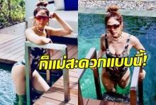 อากาศมันร้อน! ชมพู่ เลยนุ่งชุดว่ายน้ำเว้าสูงโชว์!!