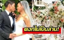 """เปิดรายละเอียดดอกไม้ในงานแต่ง """"เจนี่ - มิกกี้"""" สวยอลังการทุ่มเงินเป็นล้าน!! (คลิป)"""